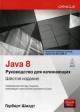 Java 8. Руководство для начинающих